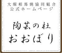 logo_obori